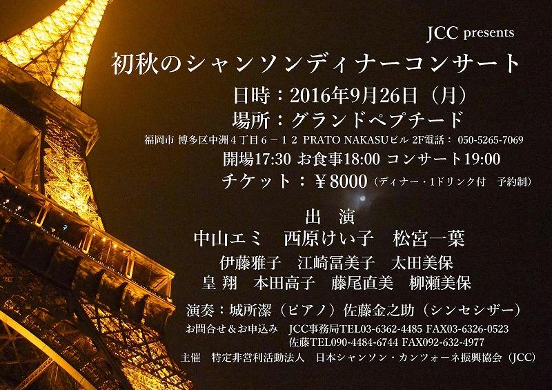 JCC926web用_01