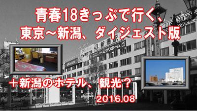 14_niigata20160813tp.jpg
