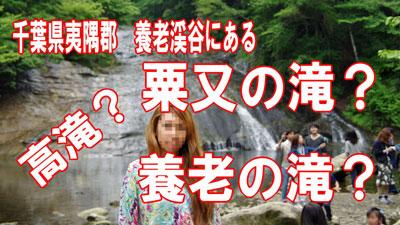 awamatanotaki20160502_2.jpg