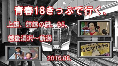 echigoyuzawa201608013_10.jpg