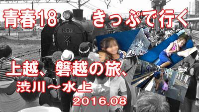 sibukawaminakami160813_400.jpg