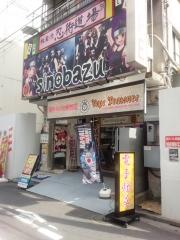 sinobazu_visit_01.jpg