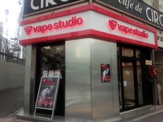 vape_studio01.jpg