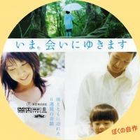 ima,ainiyukimasu_dvd