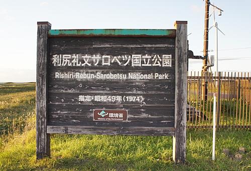 利尻島10