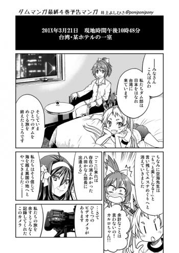ダムマンガ 27基目原稿【コミスタ】0001