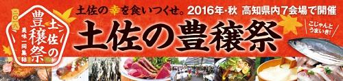 2016_hojyosai.jpg