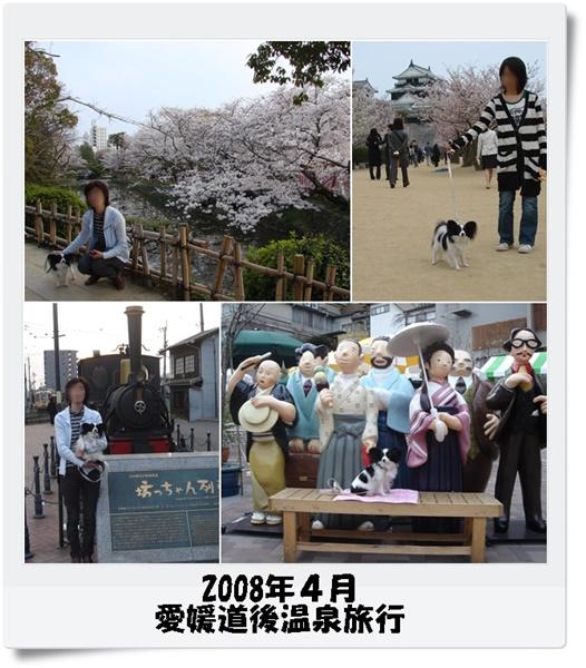 2008年旅行