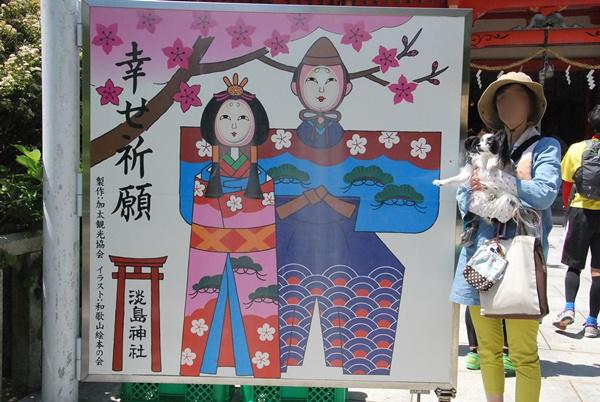 淡島神社幸せ祈願顔出しパネル