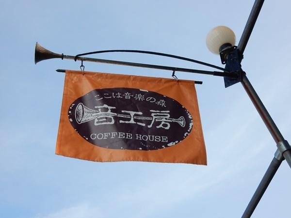 音工房さん旗