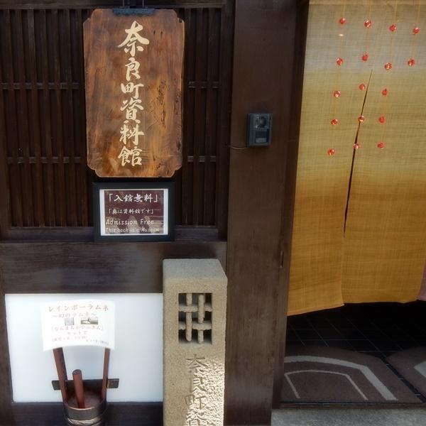 奈良町資料館入口