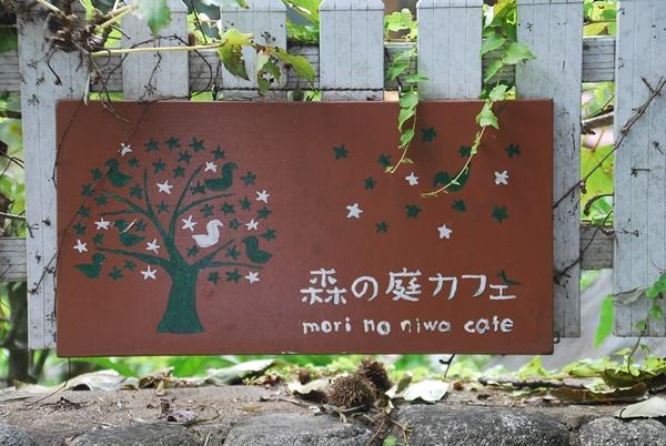 森の庭カフェ看板