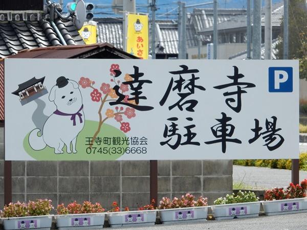 達磨時駐車場看板