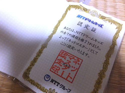 NTTドリームキッズ_07