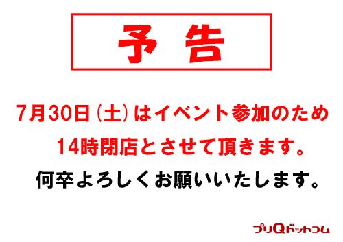 henkou_20160727131740332.jpg