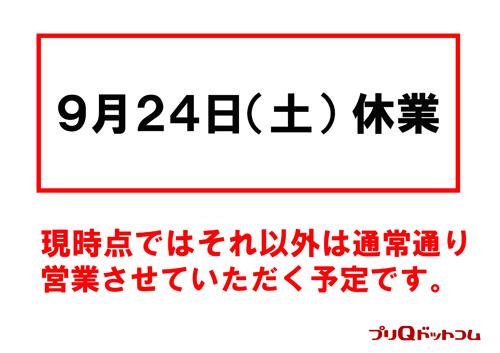 henkou_20160914122438704.jpg