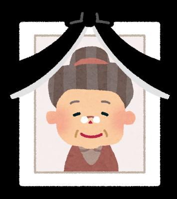osoushiki_iei_obaasan.png