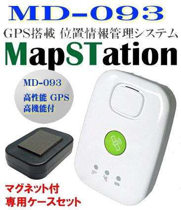 リアルタイムGPS発信機ケースセット