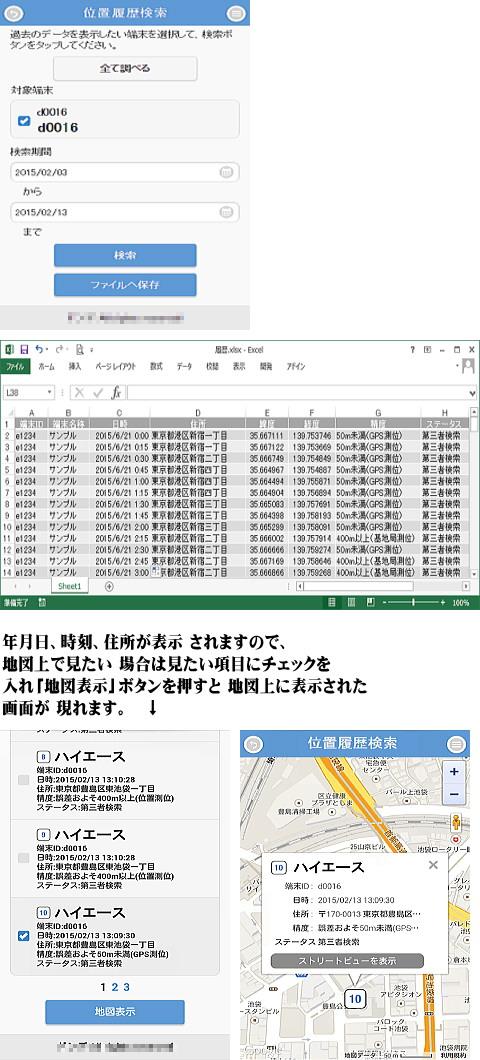 gps追跡装置販売 履歴