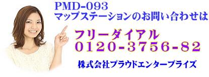 リアルタイムGPS発信機PMD-093