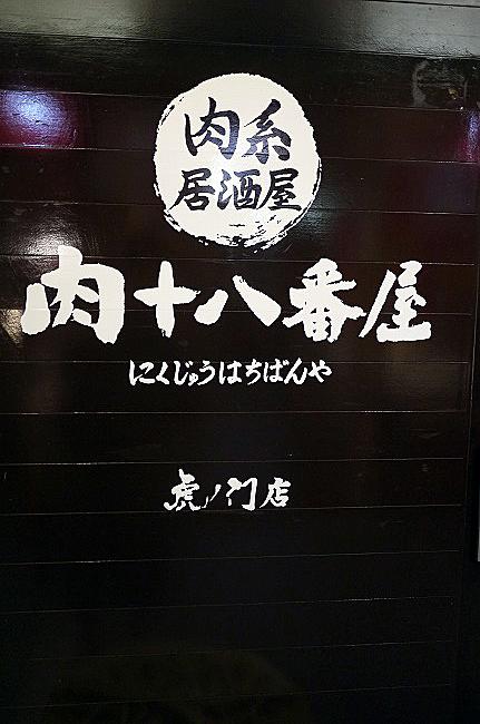 肉十八番屋