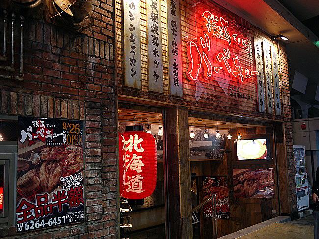 銭函バーベキュー 新橋店