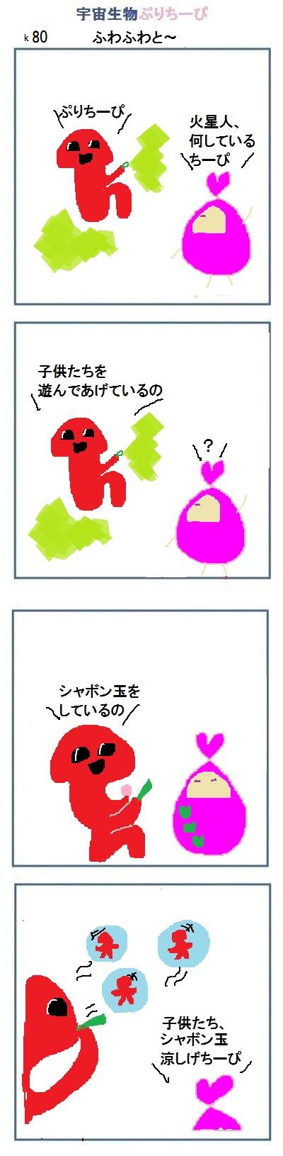 160824_k80