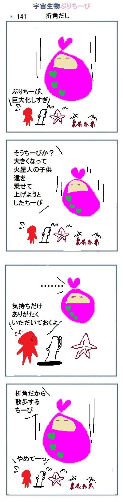 161024_k141