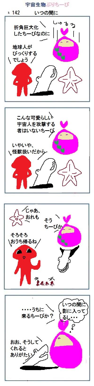 161025_k142