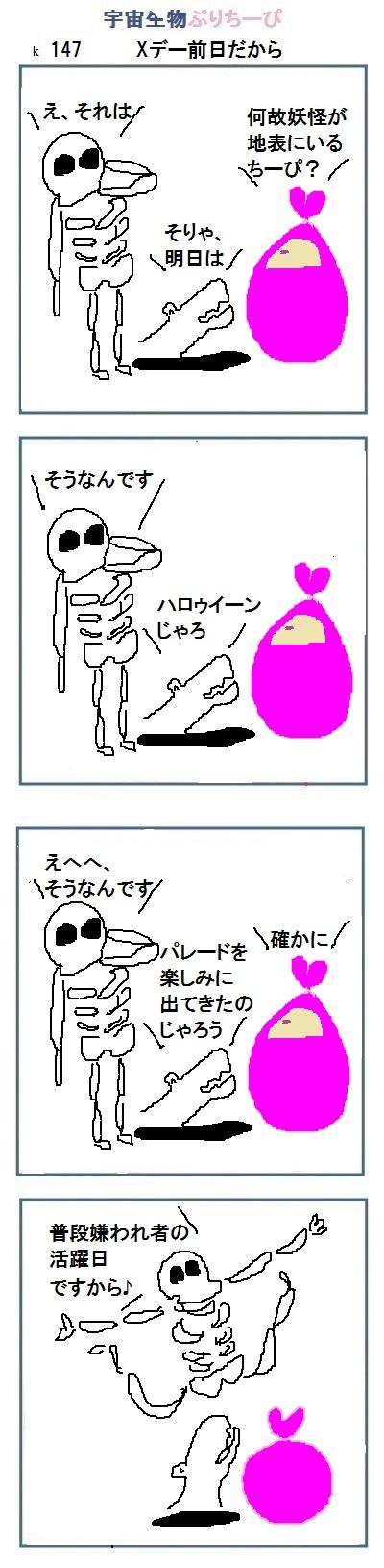 161030_k147