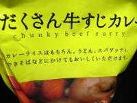肉のハナマサ 「プロ仕様 具だくさん牛すじカレー」