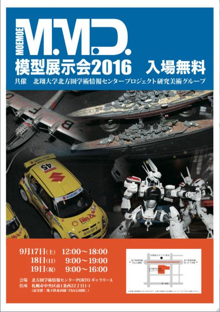 MMD 10周年展示会ポスター