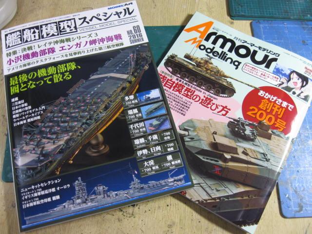 艦スペ60 と AM200