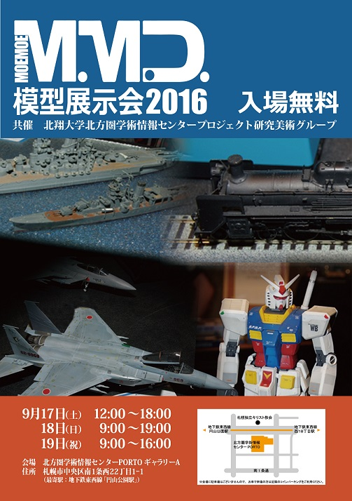 MMD 展示会 チラシ 2016