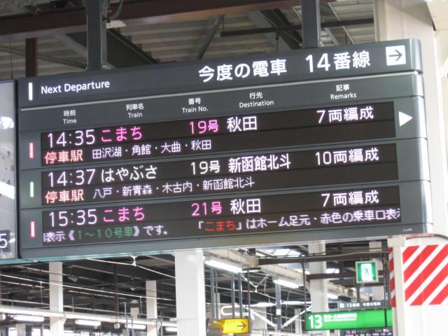 北海道新幹線 初乗りの2