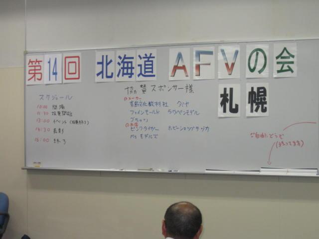 北海道AFVの会(札幌) の1