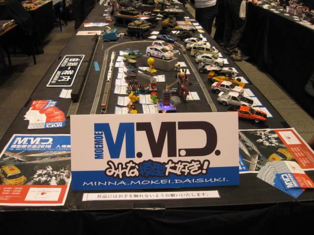 HME2016 MMD の1