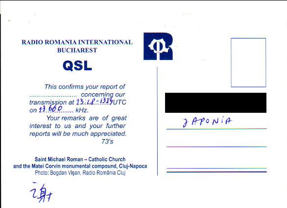 2016年3月3日 中国語放送受信 RADIO ROMANIA INTERNATIONAL(ルーマニア)のQSLカード(受信確認証)