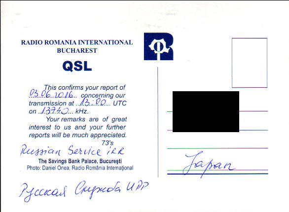 2016年6月3日 ロシア語放送受信 Radio Romania International(ルーマニア)