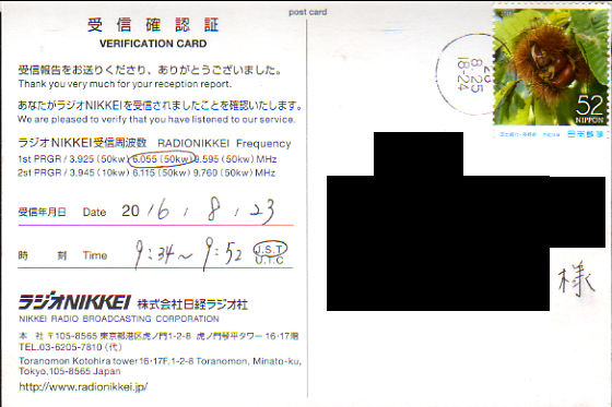 2016年8月23日受信 ラジオNIKKEIのQSLカード(受信確認証)