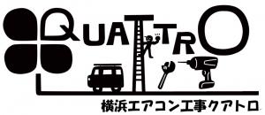 横浜のエアコン工事専門業者QUATTRO
