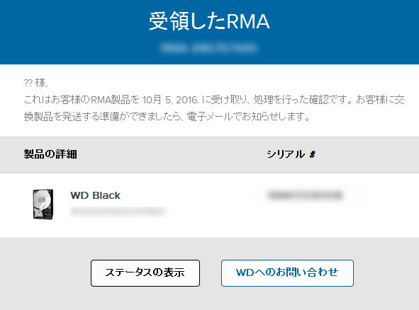 WD_RMA