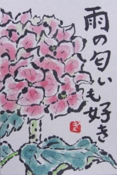 CIMG2021絵手紙列車
