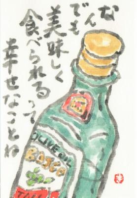オリーブオイル 001 (3)
