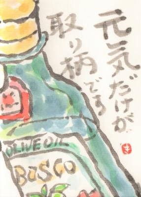 オリーブオイル2 001 (4)