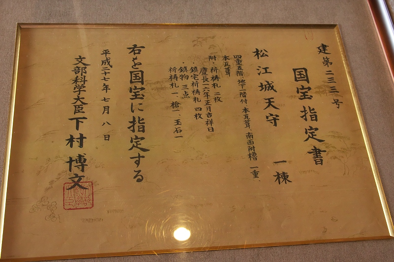 松江城天守と周辺散策