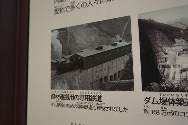 ダム建設時の鉄道 C11を使っていたようです。