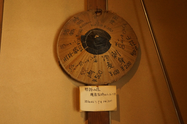 腰掛山荘開業時のメニュー表