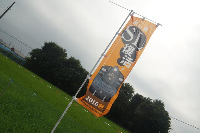 C56 129 が旗になりました。
