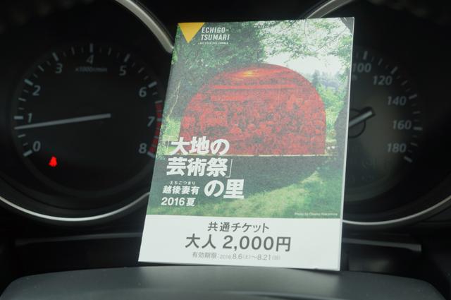 芸術祭 パスポート